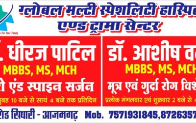 GLOBAL MULTISPECIALITY HOSPITAL & TRUMA CENTER,  Mau Road Sidhari, Azamgarh Uttar Pradesh-9453000498
